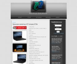BackUp Solutions Бургас - Компютърни системи, преносими компютри и офис техника