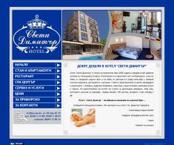 """Хотел """"Свети Димитър"""""""