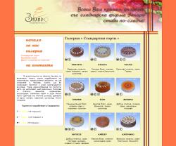 """сладкарски изделия """"Захаро"""" - Поморие"""