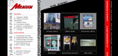 """Advertising studio """"Melani"""": CSS, Drupal module, Drupal theme, MySQL, PHP, XHTML, Drupal development, CSS development, XHTML development"""